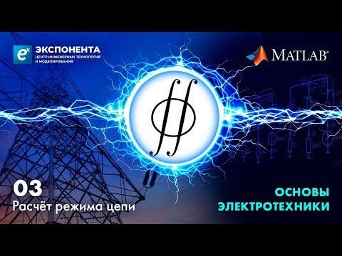 Основы электротехники. 03. Расчет режима цепи