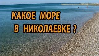 Какое море в Николаевке. Отдых в Крыму.(Какое море в Николаевке. Отдых в Крыму. Зайдите на сайт