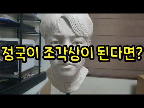 방탄소년단 BTS 전정국(JungKook) 얼굴 만들기! Clay sculpting to BTS