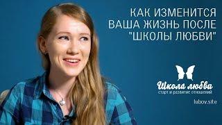 Отзыв | Школа любви | Психолог Голиков Владимир | Минск