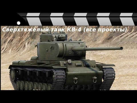 HEAVY TANK KV-4 - ALL PROJECTS.