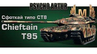Chieftain/T95 / Сфоткай типо СТ8