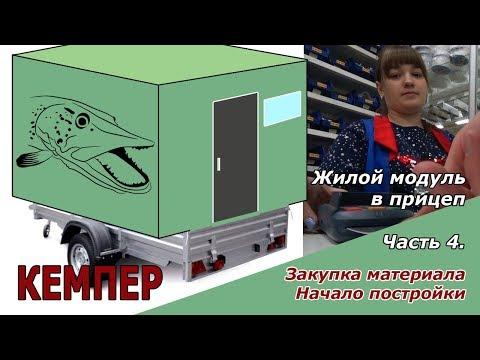 Кемпер | Закупка материала для постройки жилого модуля в автомобильный прицеп | Начало сборки ч.4