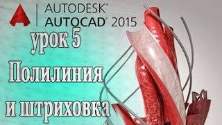 AutoCAD 2015 урок 5 Полилиния и штриховка