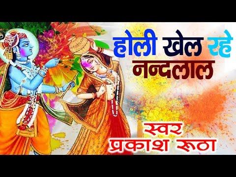 राधा कृष्णा होली भजन - Holi Khelugo Main Radha Tere Sang - Parkash Rutha #Bhakti Bhajan Kirtan