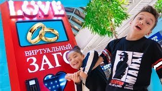Артур и Аминка ХОТЯТ Пожениться Папа в ШОКЕ Надо АНТИСТРЕСС