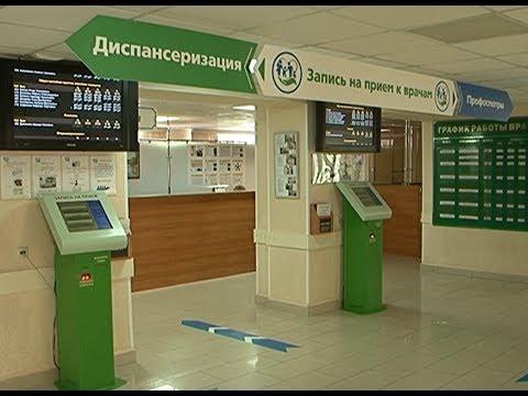 Новые правила работы поликлиники №4 Белгорода