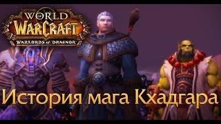 История мага Кадгара в World of Warcraft