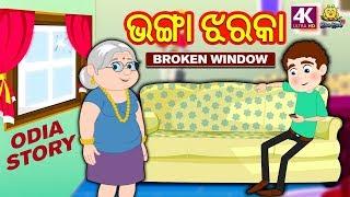 ଭଙ୍ଗା ଝରକା - The Broken Window in Odia | Odia Story for Children | Fairy Tales in Odia | Koo Koo TV
