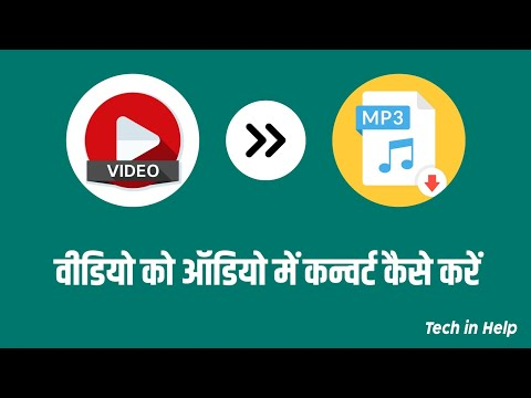 How to Convert Video to Audio - Video2Mp3