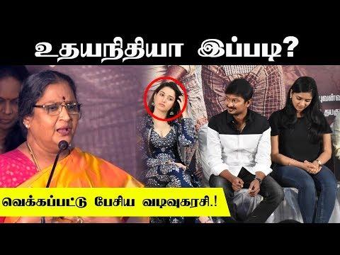 உதயநிதியா இப்படி..? - வெக்கப்பட்டு பேசிய வடிவுகரசி ! | Kanne Kalaimaane Press Meet | Udhaynidhi