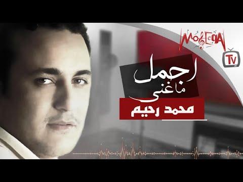 Mohamed Rahim - Best of - أجمل ما غنى محمد رحيم