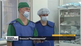 Операцию по пересадке поджелудочной железы впервые провели в Нижнем Новгороде