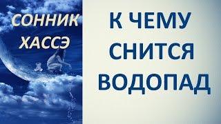 видео Сонник Фонтан с чистой водой: купаться во сне видеть к чему снится?