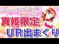 【スクフェス】奇跡!!真姫ちゃんお誕生日おめでとう!まさかの神引きしてUR出まく…