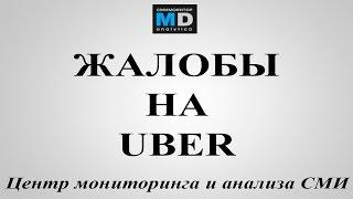 Жалобы на такси Яндекс, Гет и Убер - АРХИВ ТВ от 24.07.15, Москва-24