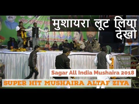मुशायरा लूट लिया देखो Altaf Ziya Super Hit Mushaira Sagar Mushaira 2018