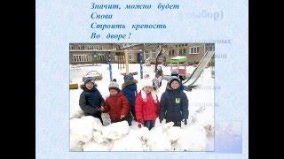 Презентация на тему Первый снег