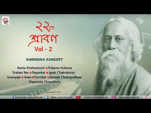 22 Shey Shrabon (২২ শে শ্রাবণ) Volume 2 | Favourites of Tagore | Various Artists