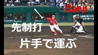 球 野太郎 広島東洋カープ 西川 龍馬 2019年5月17日 阪神 2-10 広島 甲...