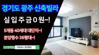 경기도 광주 신축빌라 - 실입주금 0원~! 부담감 Ze…