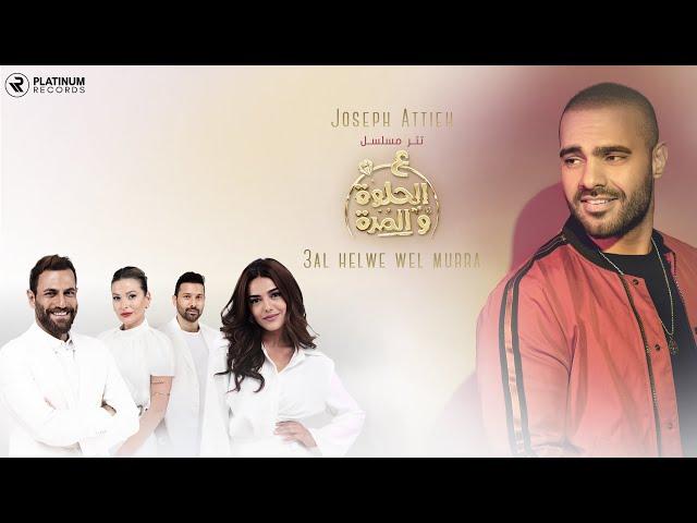 جوزيف عطية - كليب عالحلوة والمرة   Joseph Attieh - 3al Helwe Wel Murra Music video