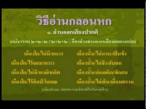 DVD วิธีอ่านกลอน(ประถม-มัธยมต้น):กลอนสี่ กลอนหก กลอนแปด กลอนนิราศ ขับเสภา
