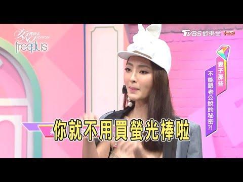 吳速玲分享 血拼戰利品 女人我最大 20170623 (3/4)