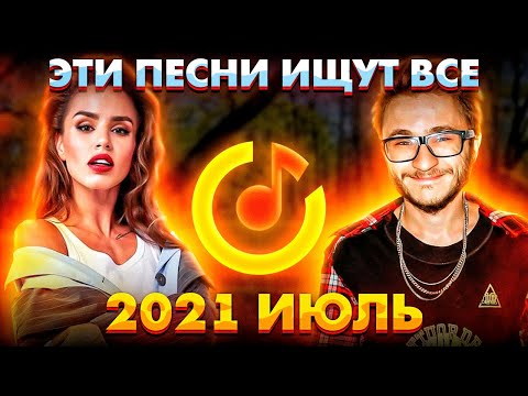 ЭТИ ПЕСНИ ИЩУТ ВСЕ  /ТОП 100 ПЕСЕН YANDEX ИЮЛЬ 2021 МУЗЫКАЛЬНЫЕ НОВИНКИ