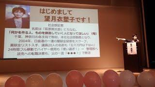 2018.06.12 安倍政権の闇を暴く by 望月衣塑子@武蔵野公会堂
