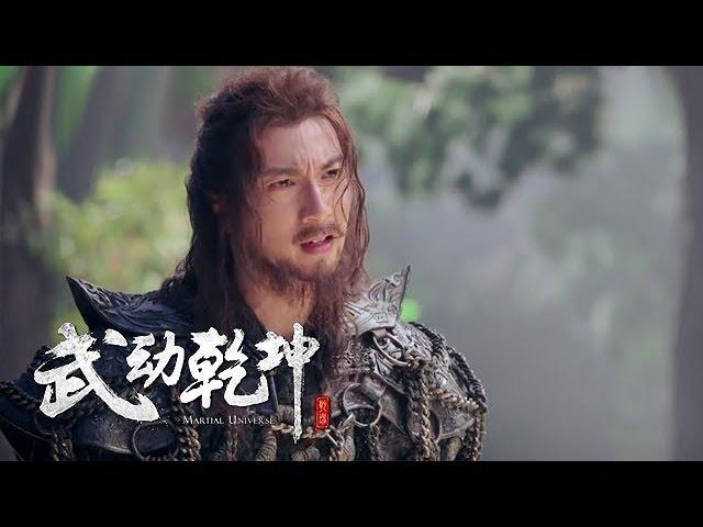 武動乾坤2-第20集精彩預告