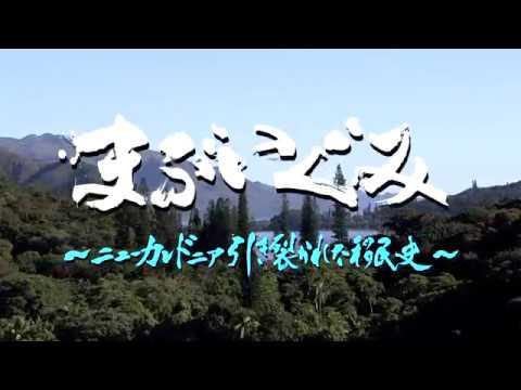 映画『まぶいぐみ~ニューカレドニア引き裂かれた移民史~』予告編