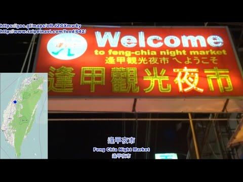 【台湾一周】12 車載動画 10 夜の台中、中華路夜市、逢甲夜市
