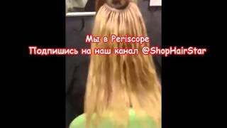 #МЫ В PERICOPE #НАШ КАНАЛ @ShopHairStar(Мы в Periscope Подпишись на наш канал @ShopHairStar Онлайн наращивание волос, консультация по наращиванию волос...., 2016-01-16T13:31:50.000Z)