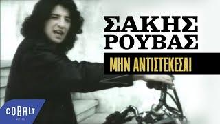 Σάκης Ρουβάς - Μην αντιστέκεσαι | Sakis Rouvas - Min adistekesai - Official Video Clip