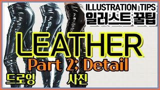 HOW TO DRAW LEATHER TEXTURE 가죽…
