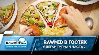 RawMid в гостях у Веган-Гурман часть 2|Сыроедческие рецепты