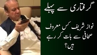 Nawaz Sharif on Phone Call Talking with News Anchor