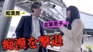 【犯罪】ガチ女装して満員電車乗ったら◯漢を捕まえた