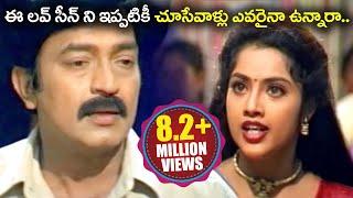 ఈ లవ్ సీన్ ని ఇప్పటికీ చూసేవాళ్లు ఎవరైనా ఉన్నారా..| Meena & RajaSekhar Emotional Love Scene