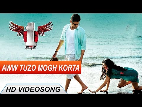 1 Nenokkadine Telugu Movie || Aww Tuzo Mogh Korta Video Song || Mahesh Babu, Kriti Sanon, DSP