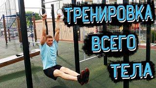 ТРЕНИРОВКА ВСЕГО ТЕЛА Простые и эффективные упражнения