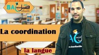 3ème année collège  :  La coordination
