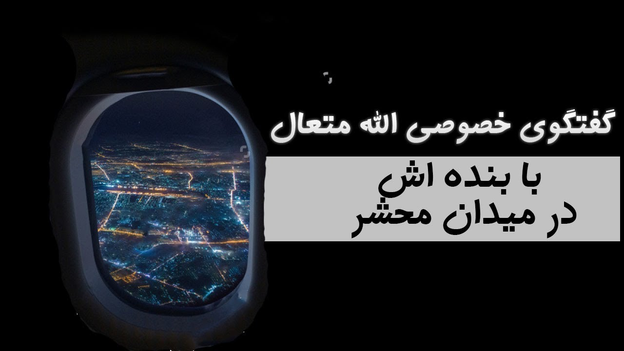 کسانیکه الله متعال در آخرت گناه شان را میپوشاند |المفلحون ᴴᴰ