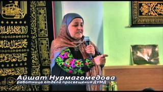 В Гази Кумухе прошёл женский маджлис...(вопросы от собравшихся)