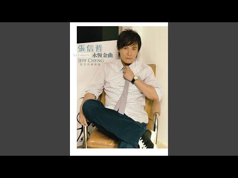 Ni Shi Wo De Sheng Ming, Wo De Tai Yang