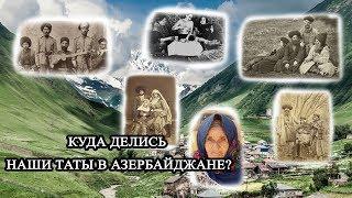 Куда делись  наши таты в Азербайджане?: Talyshistan Tv 13.06.2018 News