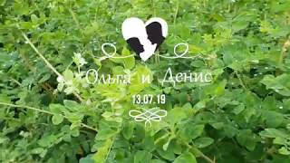 Свадьба Ольги и Дениса 13 07 2019