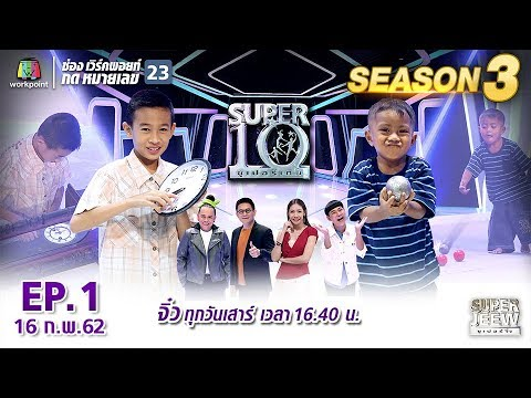 SUPER 10 | ซูเปอร์เท็น Season 3 | EP.01 | 16 ก.พ. 62 Full HD