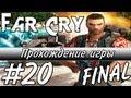Far Cry — Прохождение - Часть 20: Предательство [FINAL]
